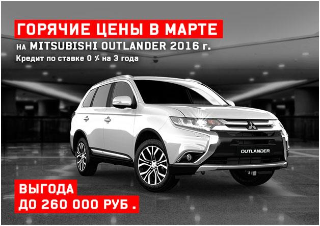 Mitsubishi Outlander с выгодой