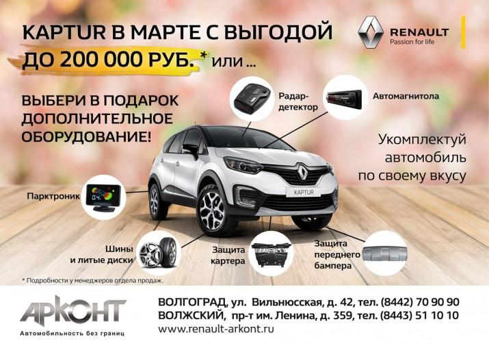 Renault Арконт предложение