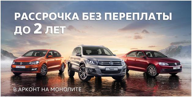 Volkswagen в рассрочку