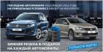 Уникальное предложение на автомобили Volkswagen 2016 года выпуска в Дилерском центре VOLKSWAGEN «Арконт !*