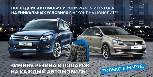 автомобили Volkswagen 2016
