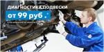 Подготовьте автомобиль к весне в Volkswagen Арконт!