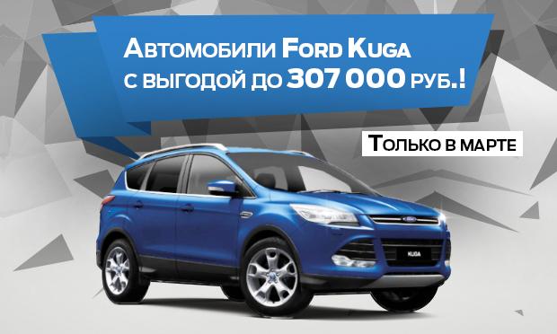 куга-выгода-форд-620Х372