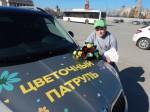 АГАТ Виктория поздравил с 8 марта акцией «Цветочный патруль»