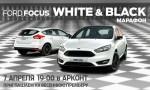 7 Апреля в 19:00 White & Black марафон в Арконт на Спартановке.