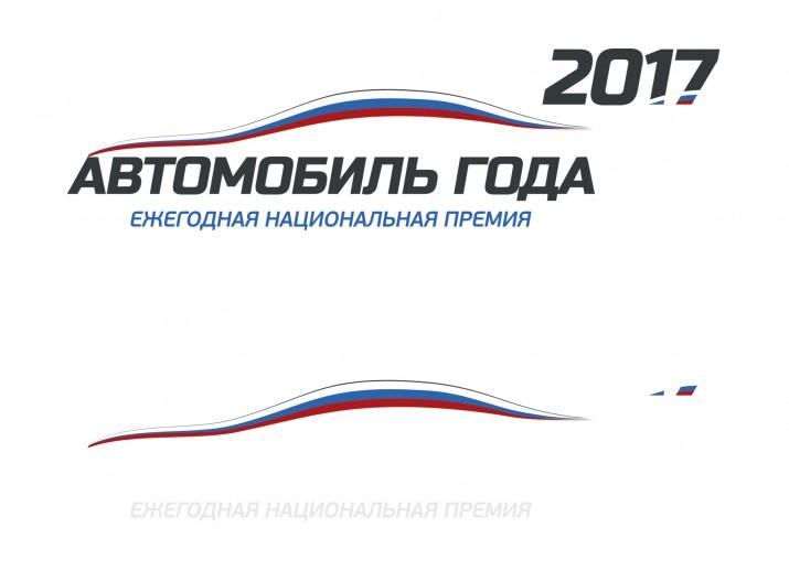 Lada Vesta и Lada Largus лидировали в премии Автомобиль года в России