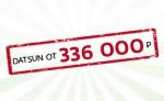 DATSUN. Мы не предлагаем выгоду! Мы называем цену: от 336 000 рублей!