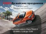 CheryДА майских праздников в Волга-Раст! Презентация Chery Tiggo2