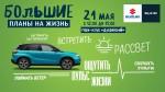 Большие планы на жизнь вместе с маркой «Suzuki» в парк – клубе «Дубровский»!
