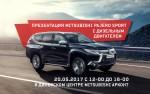 Презентация Mitsubishi Pajero sport с дизельным двигателем в Арконт!