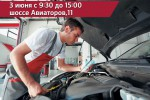 Дни заботы KIA в А.С.-Авто! Service Weekend 3 июня 2017 г. с 9:30  до 15:00