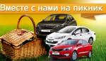 Акция «Маевка» - дарим подарки для пикника