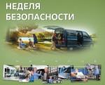 Неделя безопасности коммерческих автомобилей в Volkswagen «Волга-Раст»