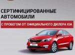 Будьте уверены при выборе автомобилей KIA!