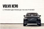 Volvo XC90 с преимуществом до 750 000 рублей!