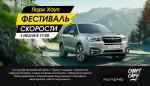Фестиваль скорости с Subaru «Арконт»!