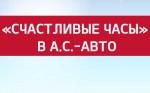 Акция «Счастливые часы в сервисном центре А.С.-АВТО!»