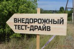 LADA 4x4 Нива 40 лет Волгоград Фото 23