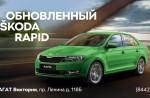 22 июля – день открытых дверей и старт продаж обновленной модели ŠKODA RAPID
