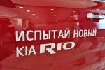 Презентация Kia Rio 2017 Волгоград 36
