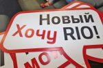 Презентация Kia Rio 2017 Волгоград 49