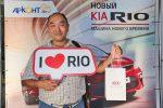 Презентация Kia Rio 2017 Волгоград 50