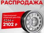 Распродажа дисков, колпаков и колес в сборе  в интернет-магазине zapchasty34 (Волга-Раст)