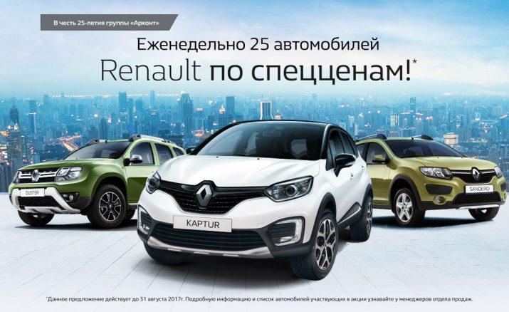 Жаркое предложение в Renault Арконт