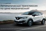 Невероятно выгодное предложение в Renault «Арконт»!