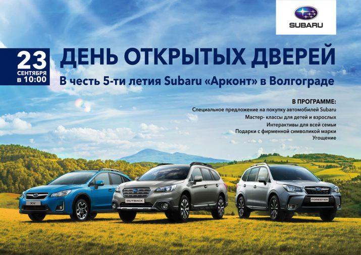 День открытых дверей в Subaru
