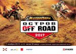 Экстрим-проект 7 октября  «Остров OFF/Road» приглашает на финал сезона.
