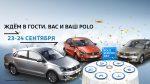 Polo Service Day: бесплатная проверка Вашего Polo в Волга-Раст
