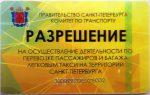 Получение разрешения(лицензии) на такси