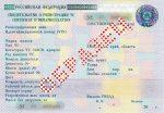 Свидетельство о государственной регистрации транспортного средства