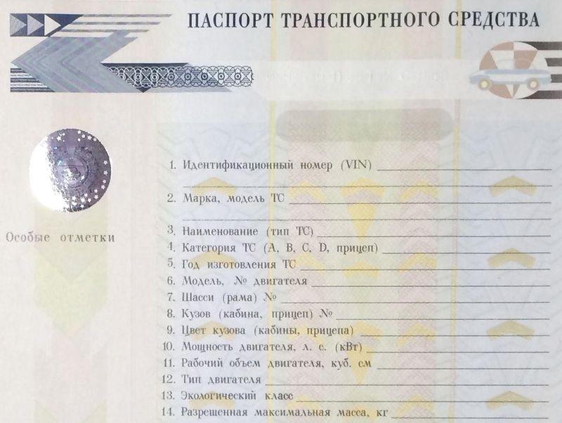 Автоломбард под залог ПТС в Смоленске