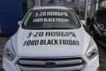 Ford Black Friday Арконт 12