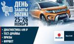 «День заботы Suzuki»: диагностика Вашего автомобиля в Волга-Раст
