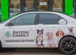 ŠKODA AUTO Россия запускает сервис Pet Mobil