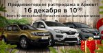 Предновогодняя сенсация! В Renault «Арконт» МЕГА АКЦИЯ!