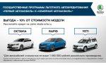 Специальные предложения для клиентов ŠKODA в январе