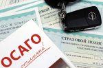 Штраф за отсутствие полиса ОСАГО могут увеличить до 5000 рублей