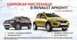 Эксклюзивное предложение для ценителей марки Renault!