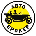 Авто-Брокер - автосалон автомобилей с пробегом