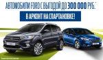 В апреле Ford с выгодой до 300 000 рублей!*