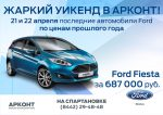 Последние автомобили Ford по ценам прошлого года в «Арконт» на Спартановке!