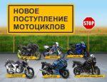 В Yamaha-Центр АГАТ новое поступление линейки мотоциклов