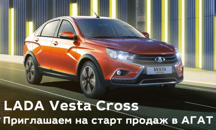 Презентация LADA Vesta Cross в АГАТ