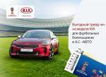 Выгодный трейд-ин на автомобили KIA для футбольных болельщиков