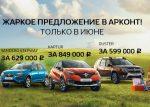 Жаркое предложение в Renault «Арконт»!