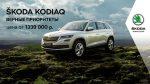 Увлекательная презентация ŠKODA KODIAQ локального производства от Волга-Раст-Октава.